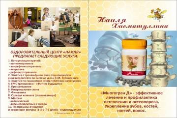 Брошюра МногоГран-Д (45стр)