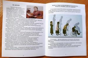 Брошюра МногоГран-Д